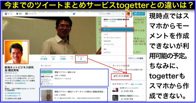 ツイートまとめサービス比較:Twitterモーメントとtogetter
