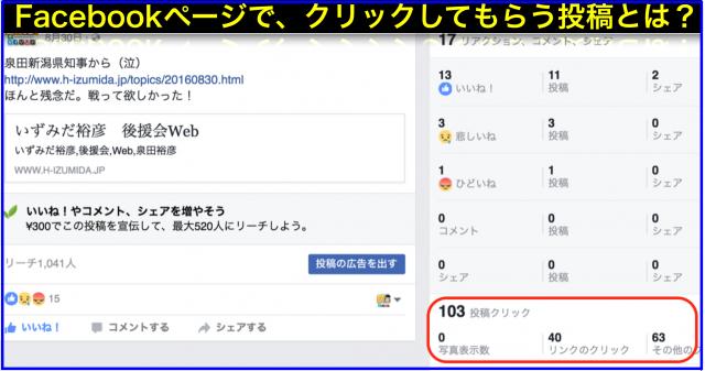 2016年9月Facebookページ投稿クリック数ランキング20