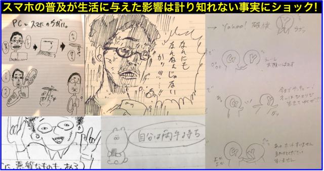 情報リテラシー論05スマートフォン普及と課題・長岡造形大学
