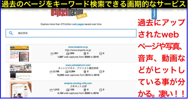 過去のページをキーワード検索できるInternet Archive β版