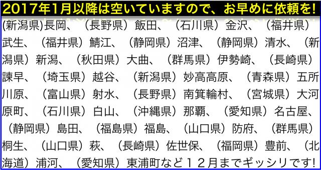 2016年11月以降の講演予定で注目セミナー(新潟県外も多数)