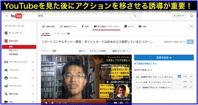 YouTube新機能PC・スマホ対応「動画に終了画面を追加する」