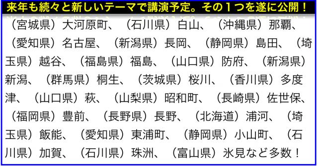 2016年12月以降の講演予定で注目セミナー(新潟県外も多数)