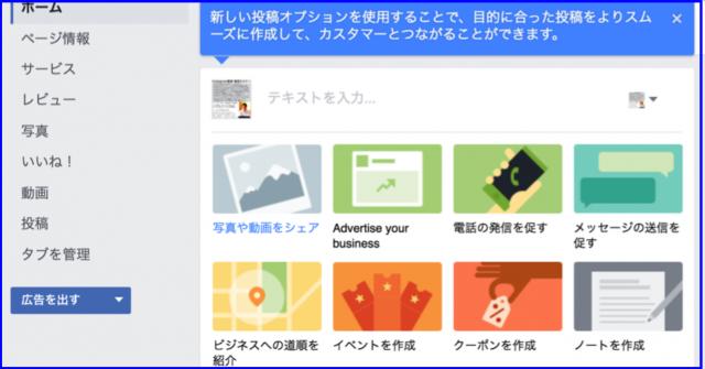 Facebookページ「新しい投稿オプション」でアクション促そう