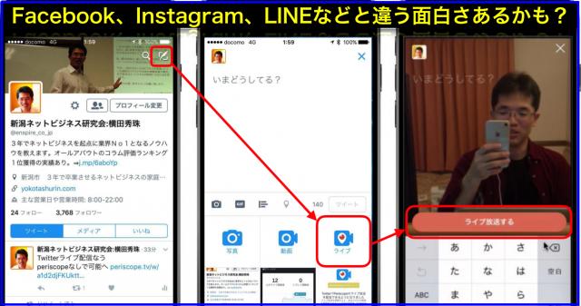 Twitterのアプリ単体(Periscope無し)でライブ配信が可能へ