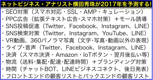 ネットビジネス・アナリスト横田秀珠が2017年を予測する