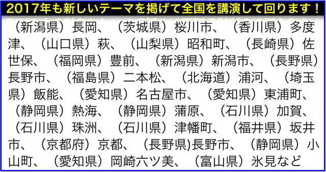 2017年1月以降の講演予定で注目セミナー(新潟県外も多数)