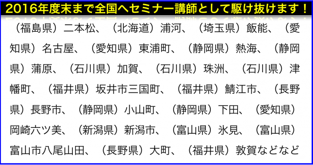 2017年2月以降の講演予定で注目セミナー(新潟県外も多数)