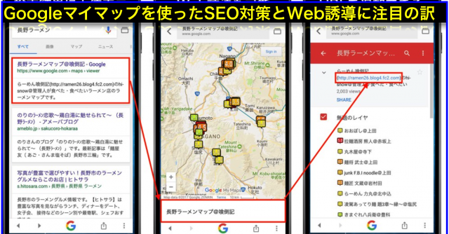 GoogleマイマップのSEO対策で上位表示しWEb誘導も可能