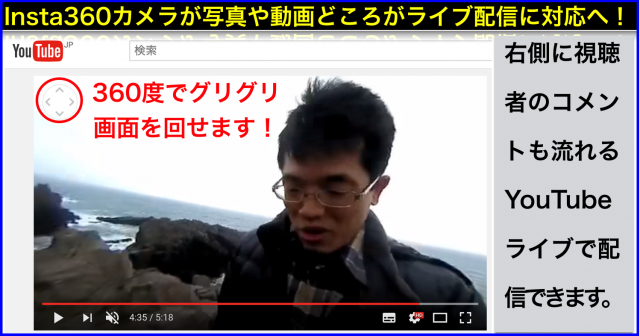 Insta360カメラ:YouTubeライブ配信に対応⇒速攻レビュー