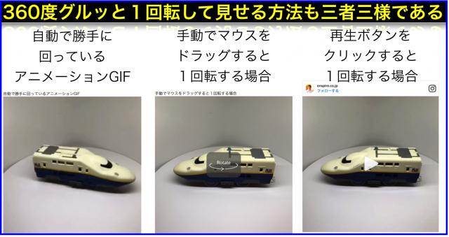 マウスで商品を360度グルッと回せる写真をHPに設置の方法