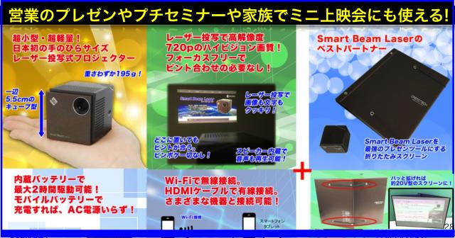 スマホやPC画面をワイヤレスで投影できるモバイルビームプロジェクター「Smart Beam Laser」