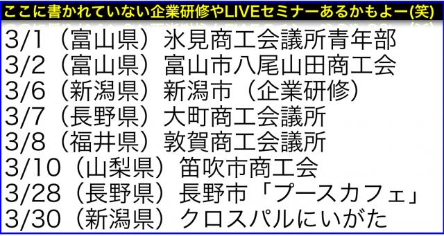 2017年3月以降の講演予定で注目セミナー(新潟県外も多数)