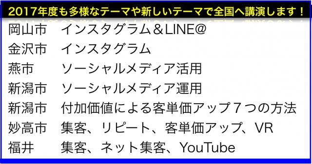 2017年4月以降の講演予定で注目セミナー(新潟県外も多数)