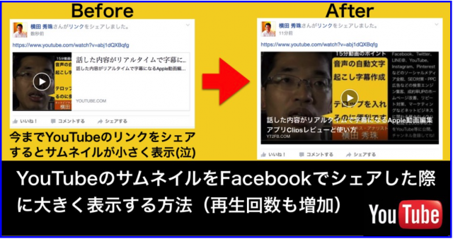 Facebook共有のYouTubeサムネイルを大きく表示する方法