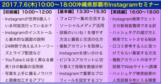 沖縄県那覇市Instagram(インスタグラム)徹底6時間セミナー