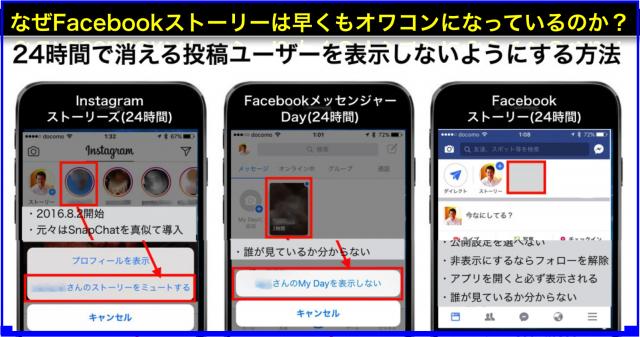 24時間で消えるFacebookストーリーズを非表示にする方法