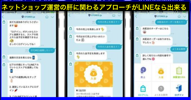 STORES.jpとLINEが連携した狙いとネットショップ運営の肝
