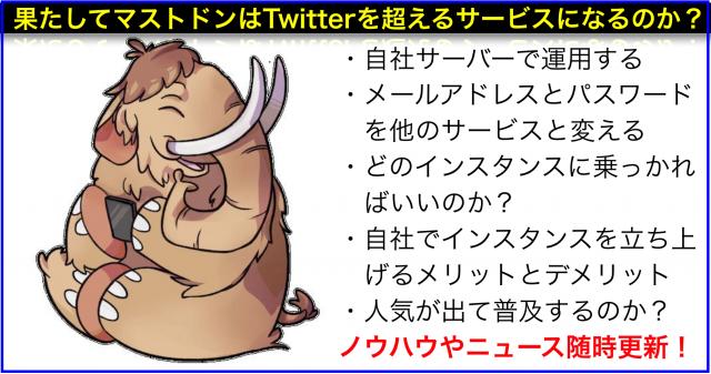 #マストドン #Mastodon に関するニュースまとめ(随時更新)