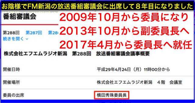 2017年4月〜FM新潟の委員長に就任の放送番組審議会とは?