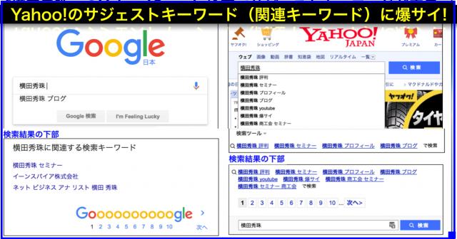 「横田秀珠」のサジェストキーワード検索結果を最適化する方法