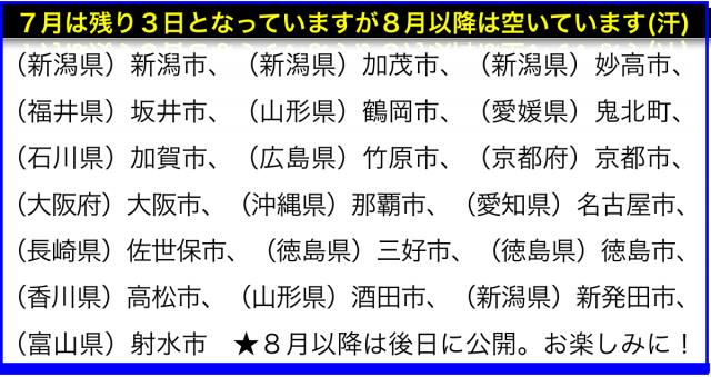 2017年5月以降の講演予定で注目セミナー(新潟県外も多数)
