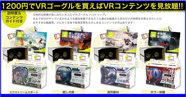 VRゴーグル代用を1200円で体験!ハコトリップ2眼タイプ