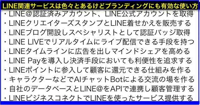 ブランディングでLINE関連サービスを利用すべき10の理由