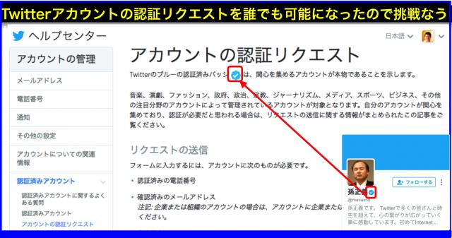 Twitter認証済みアカウント(青いバッジ)申請する方法・注意点