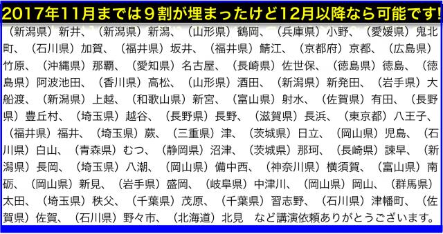 2017年6月以降の講演予定で注目セミナー(新潟県外も多数)