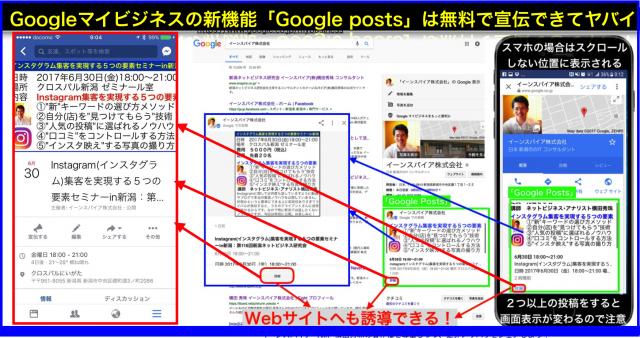 固有名詞検索で無料広告GoogleマイビジネスGoogle Posts