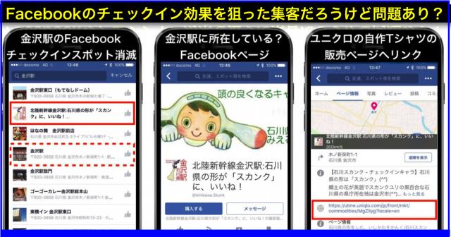 福井駅・金沢駅のFacebookチェックインスポットが消滅の訳