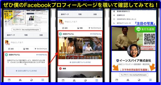 Facebook「注目のアルバム」と「注目の写真」でブランディング