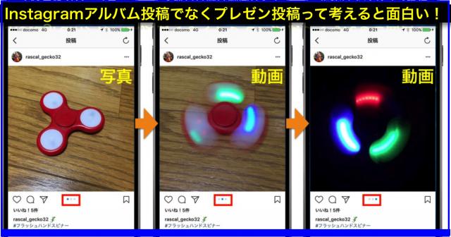 Instagramの1投稿(最大10の写真・動画)スワイプさせる秘訣