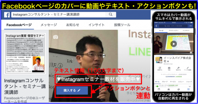 Facebookページのカバー写真に動画やテキスト情報・アクションボタンを追加する方法