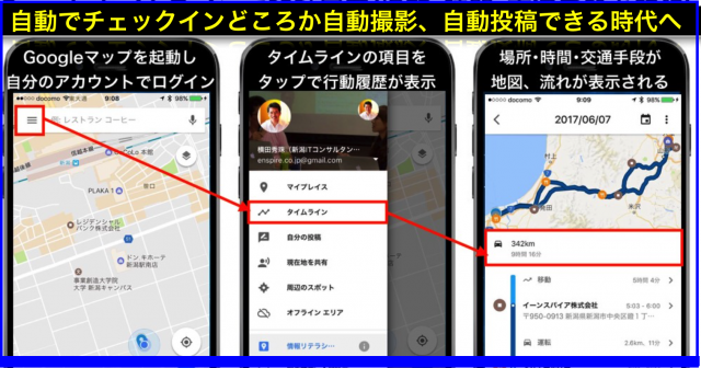 GoogleMapのタイムラインで移動履歴(場所・時間・交通手段)
