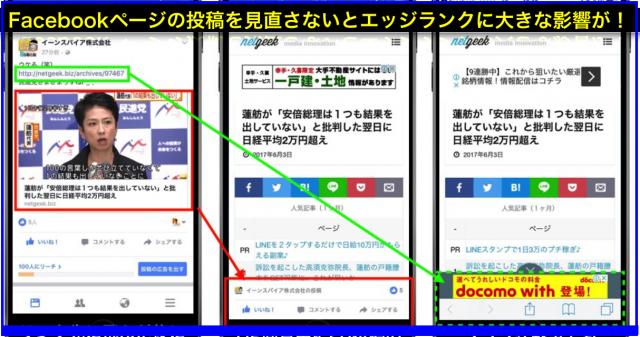 Facebookアプリからリンク先ページへ飛び、いいね!可能へ
