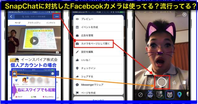 FacebookカメラはFacebookページからも撮影し投稿可能