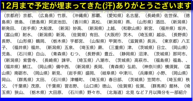 2017年7月以降の講演予定で注目セミナー(新潟県外も多数)