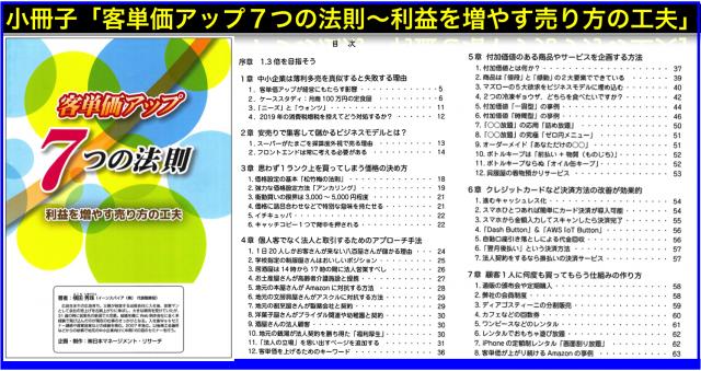 小冊子「客単価アップ7つの法則〜利益を増やす売り方の工夫」