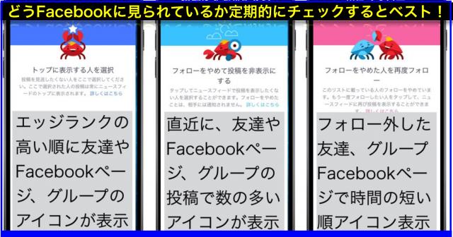 Facebookエッジランクを調整できるニュースフィードの設定