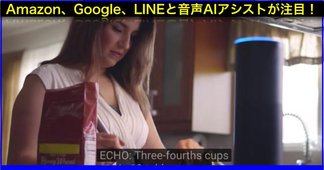 Amazon Echoが日本で導入されると購買パターンが激変する