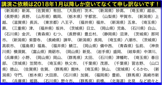 2017年8月以降の講演予定で注目セミナー(新潟県外も多数)