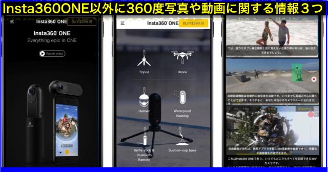 360度写真・動画のFacebook・YouTube・Insta360の新情報