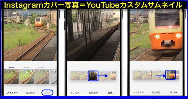 Instagramに過去の複数動画を繋ぎカバー写真を設定の方法