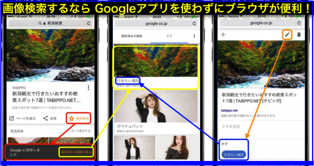 Googleモバイルブラウザ「保存」はPinterestやInstagram似