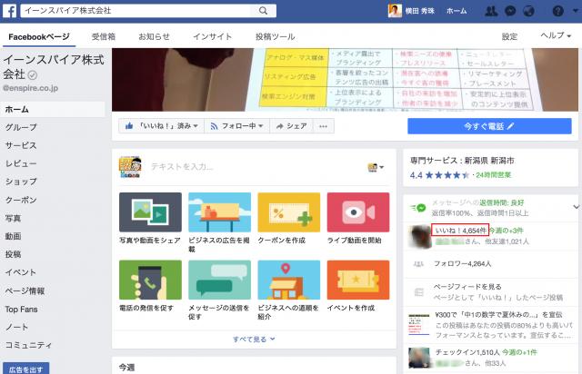 2017年上半期Facebookページいいね!ランキング上位20