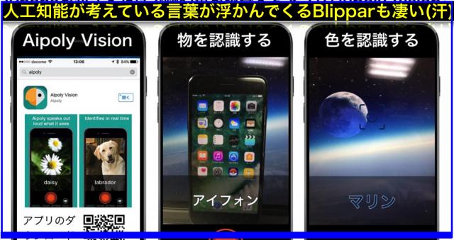 画像認識アプリAipoly Visionより凄いAR機能つきBlippar