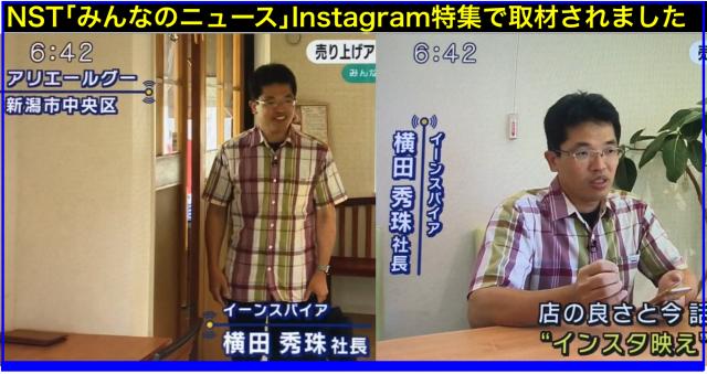 2017.9.13 NST「みんなのニュース」Instagram特集に出演