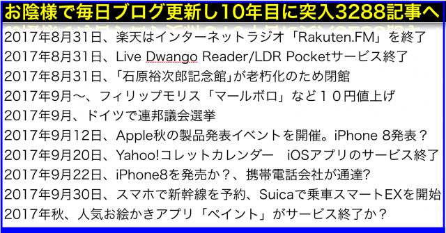 2017年(平成29年)9月から変わることiPhone8・スマートEX